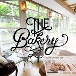 ภาพถ่ายของ The Bakery