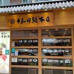 十和田總本店照片