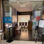 ภาพถ่ายของ Myung Ga Korean Restaurant Tsim Sha Tsui Branch