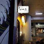 ภาพถ่ายของ ร้านอาหารญี่ปุ่น คัตสึชิน