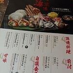 北海漁港套餐餐牌 / Hokkaido Set Menu