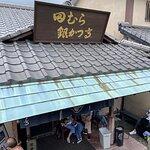 田村 Ginkatsu亭照片