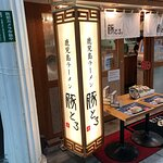 Tontoro Tenmonkan Arcade照片