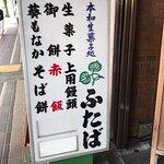 ภาพถ่ายของ Demachi Futaba
