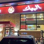 صورة فوتوغرافية لـ Al Baik