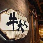 牛大人台灣火鍋吃到飽 - 旺角瓊華總店照片