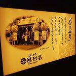 ภาพถ่ายของ Katsuretsutei Shinshigai Honten