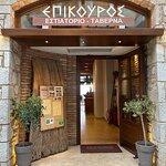 תמונה של Epikouros Taverna - Restaurant