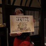 Akita Kiritampo Ya照片