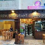 صورة فوتوغرافية لـ مطعم رينبو