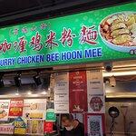 Ah Heng Curry Chicken Bee Hoon Mee照片