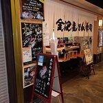 金沢まいもん寿司 金沢店は、金沢百番街あんどにある。