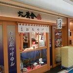 東京ラーメンストリートにある六厘舎さんです