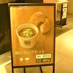 「朝のスープセット」