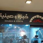 صورة فوتوغرافية لـ khubza & seneya