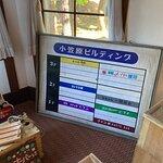 舞台となったメイド喫茶の入居するビルの掲示板など、映画で使われた小物が多数展示されていました。