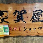 家贺屋刺身寿司专门店照片