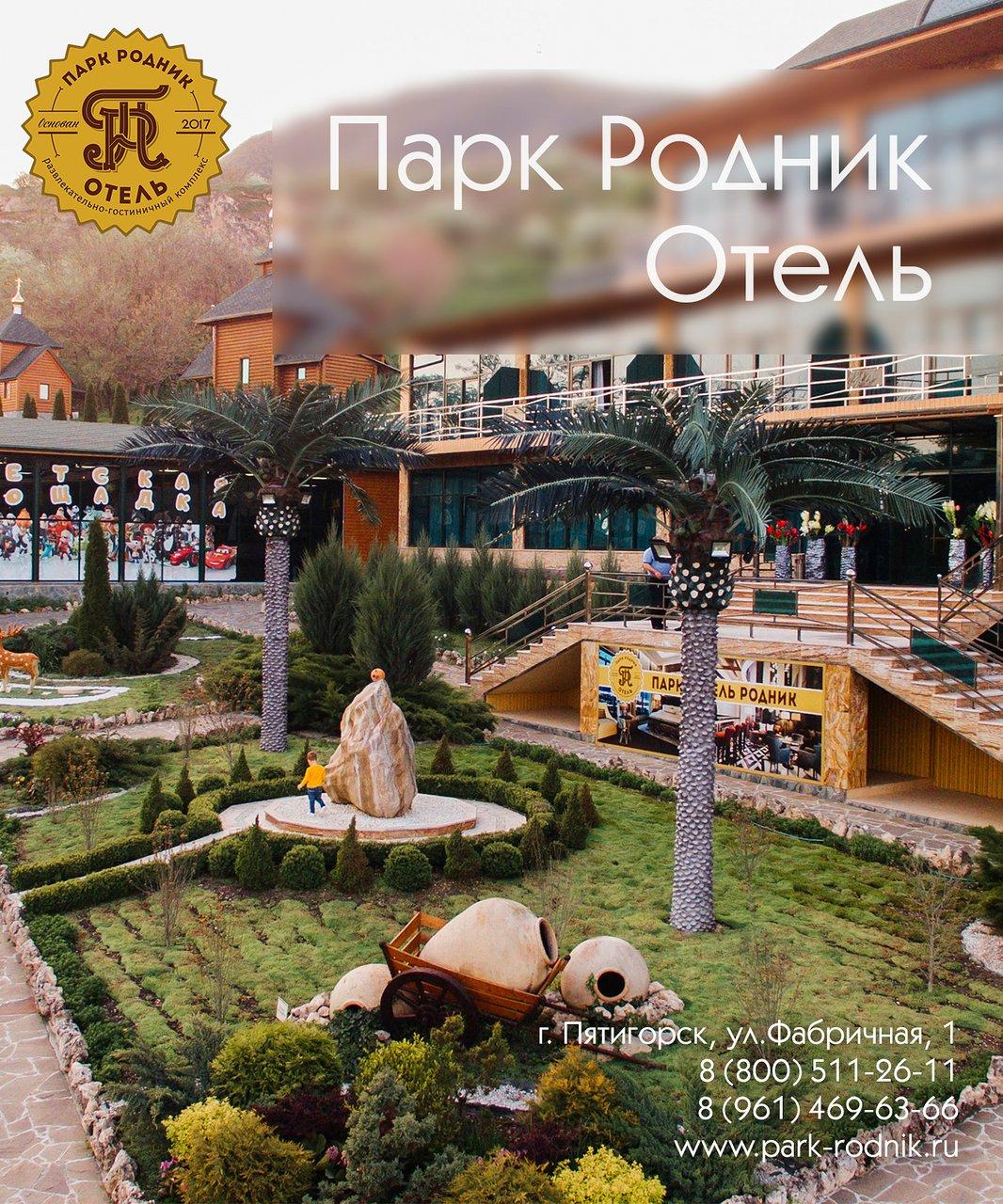 Pyatigorsk: alışveriş merkezleri ve özellikleri 26