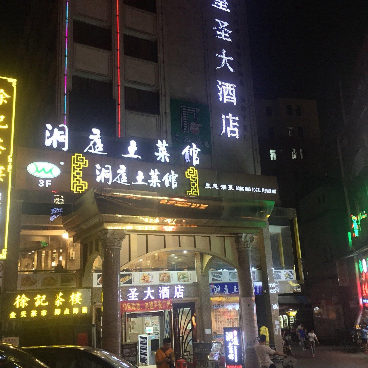 huangsheng hotel reviews price comparison guangzhou china rh tripadvisor co za