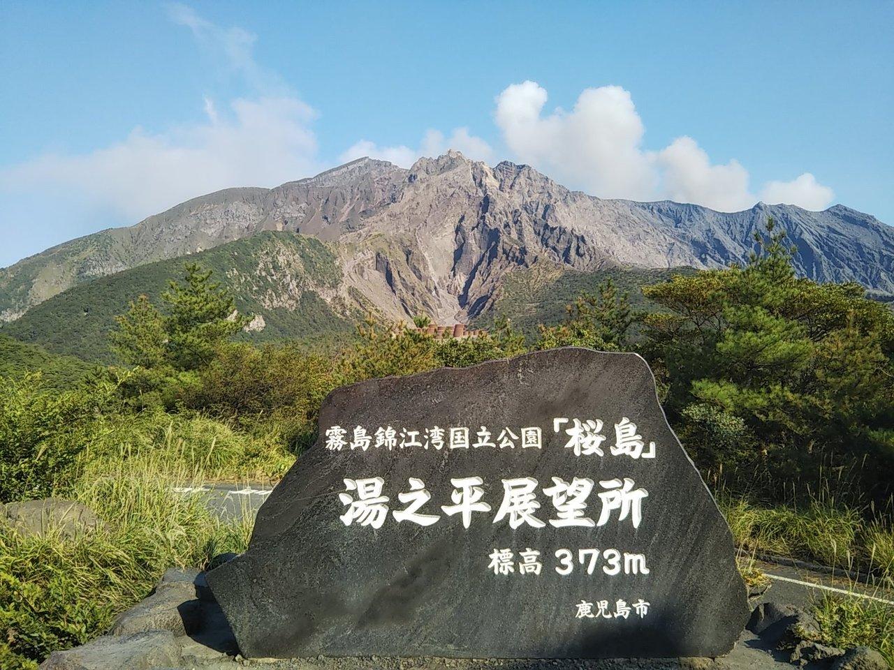 台 桜島 展望