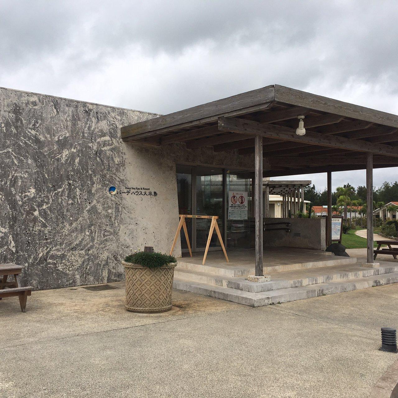 久米 島 ハウス バーデ