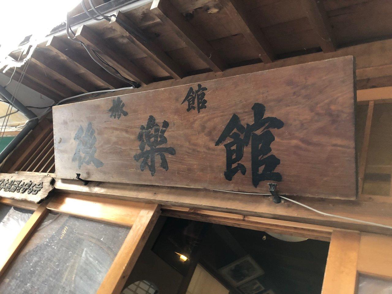 jigokudani onsen korakukan 191 2 3 1 updated 2019 prices rh tripadvisor com