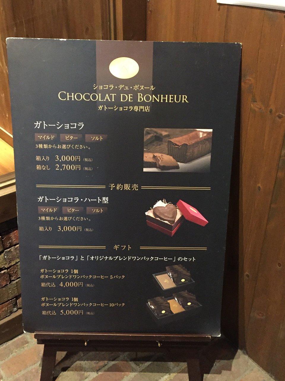 ショコラ 英語 ガトー