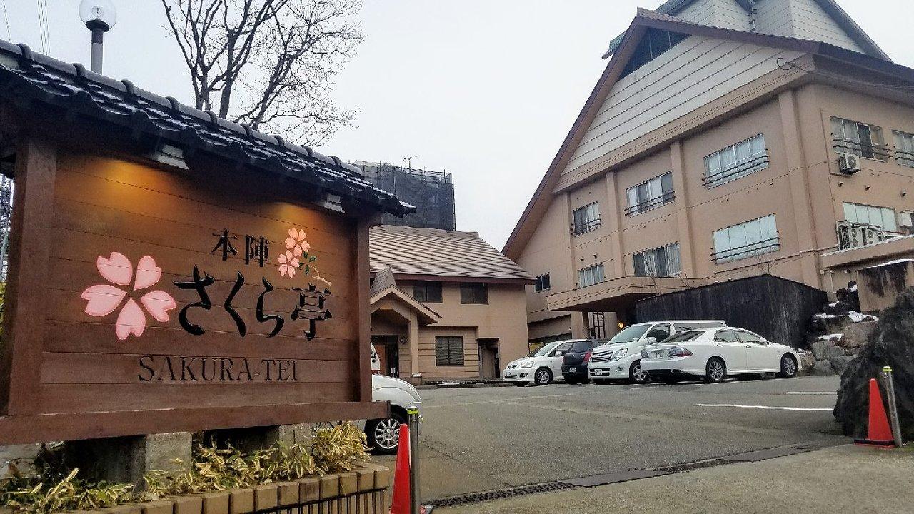 sakuratei 97 2 5 9 prices ryokan reviews yuzawa machi rh tripadvisor com