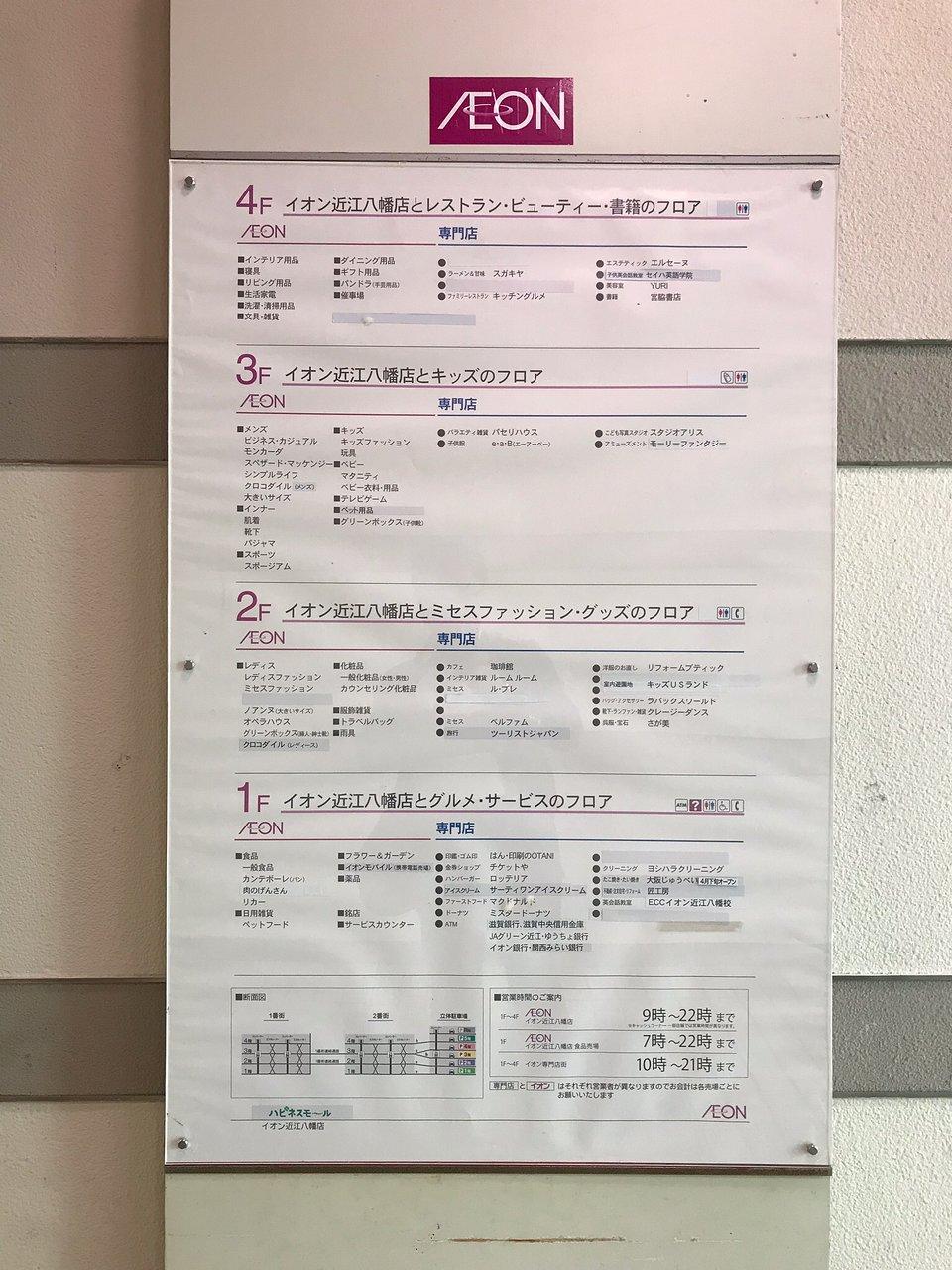 シネマ 近江 八幡 イオン