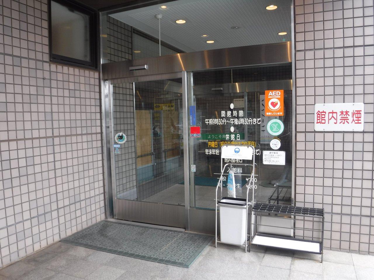 Museum Burung Di Kota Abiko Jepang Review Tripadvisor