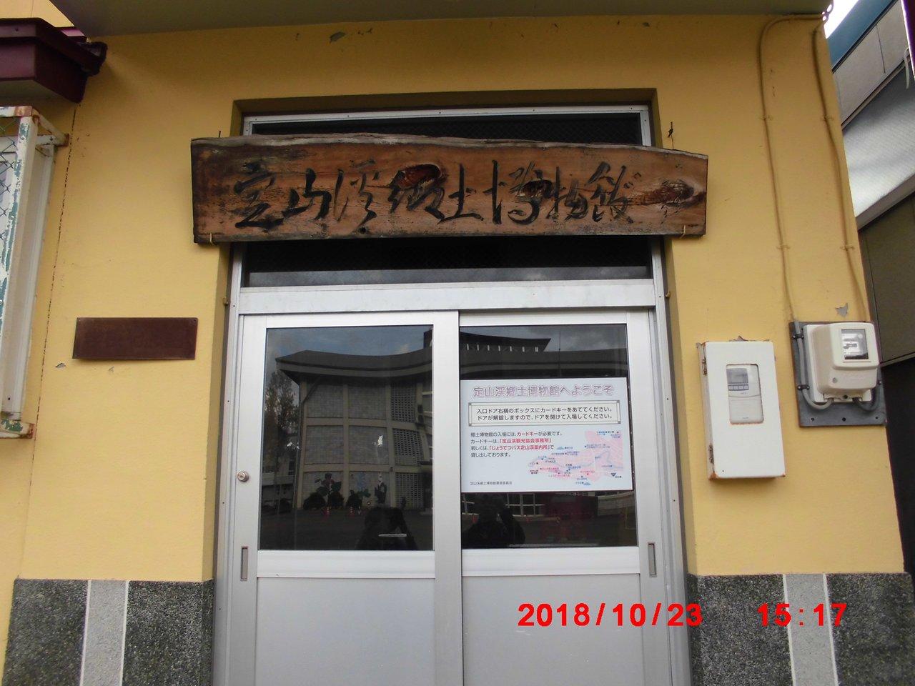 観光 協会 定山渓
