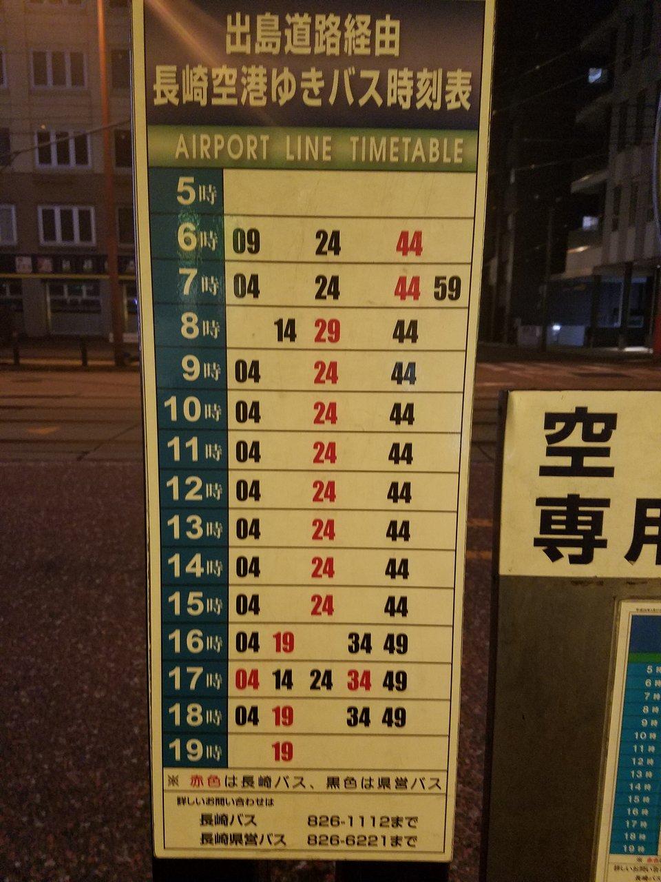 長崎 県営 バス 時刻 表
