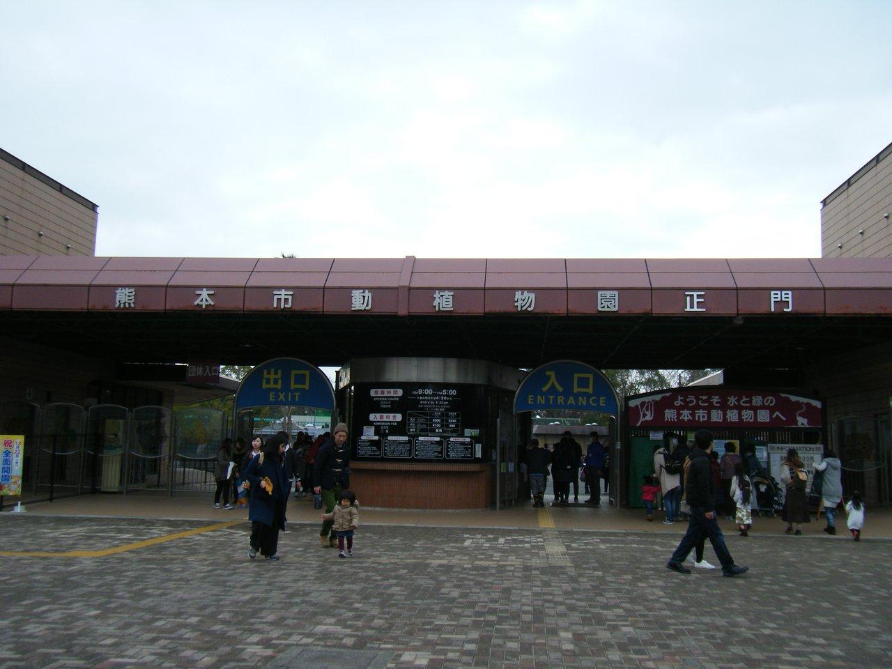 「熊本市動植物園正面入口」の画像検索結果