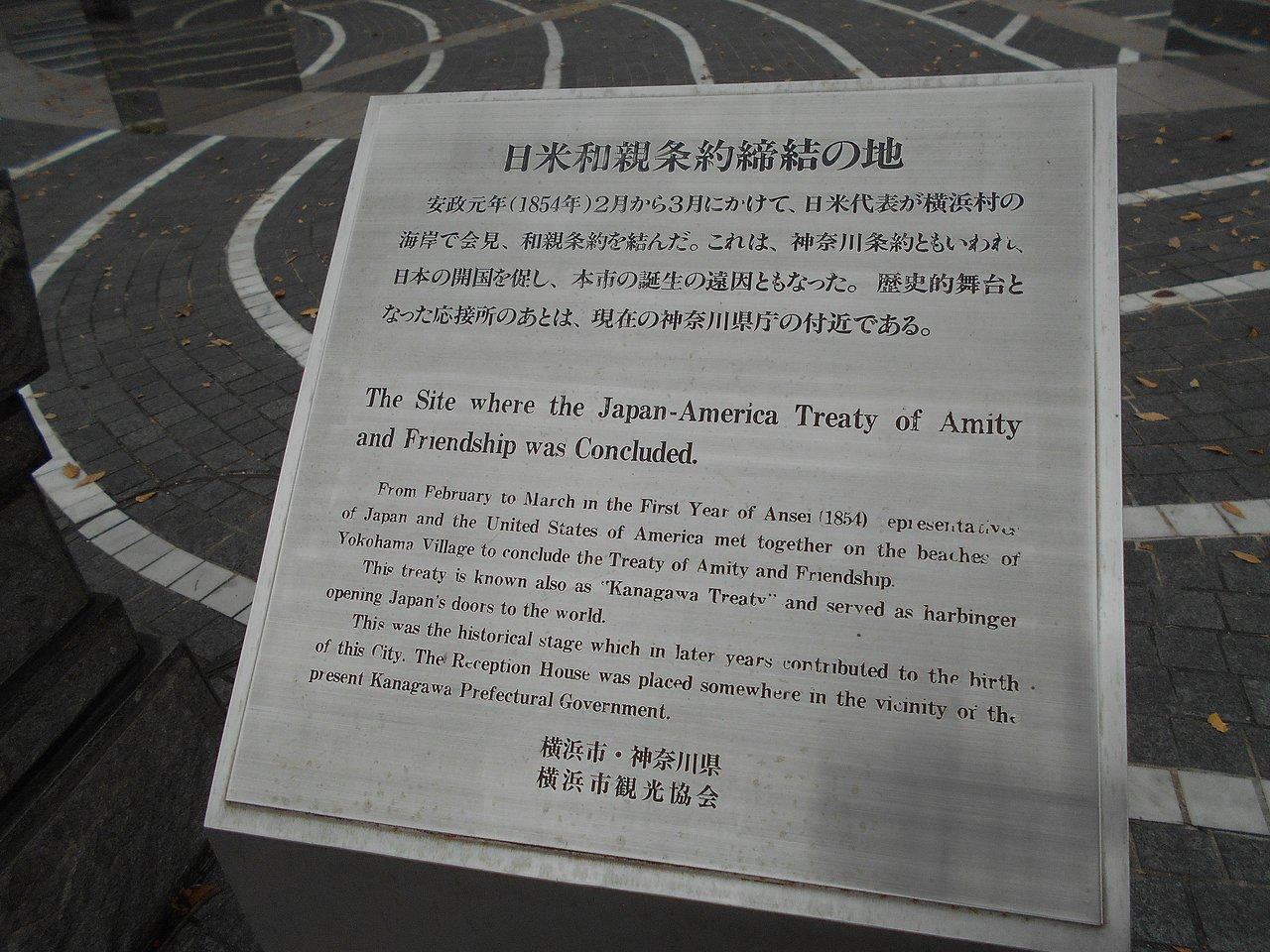 年 条約 1854