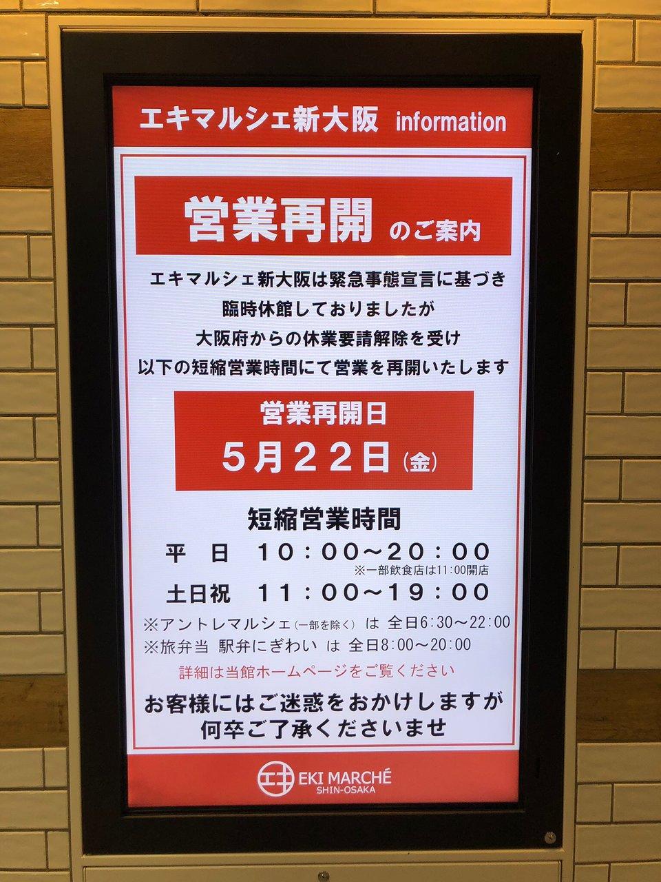 大阪 緊急 解除 事態 宣言