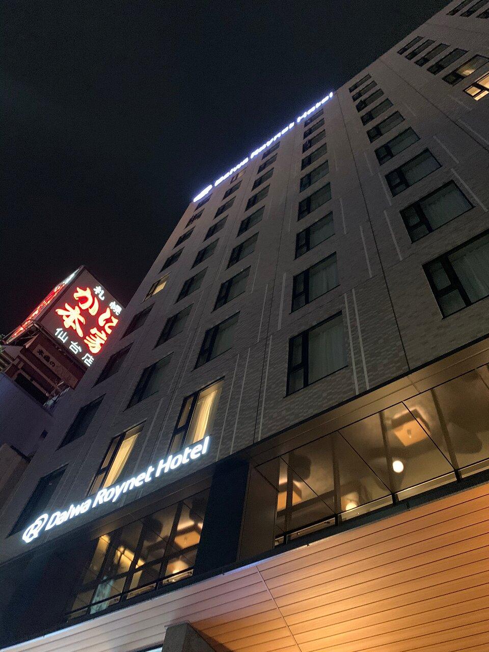 一 仙台 ロイネット ダイワ 番 町 ホテル