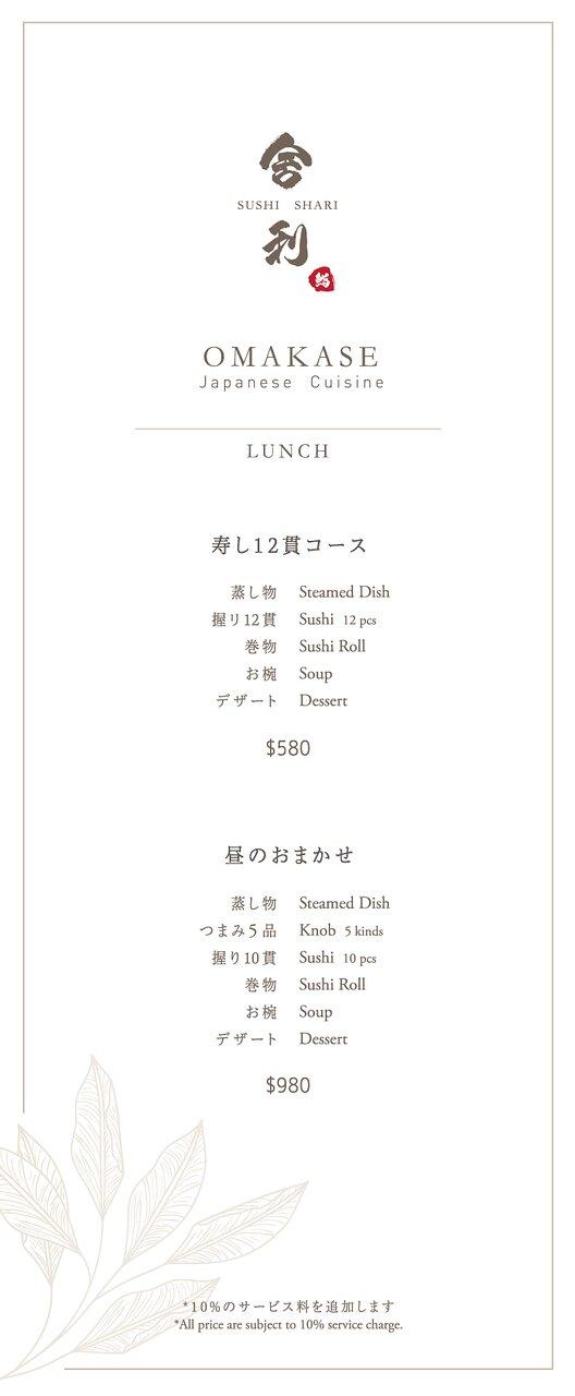 Lunch Omakase