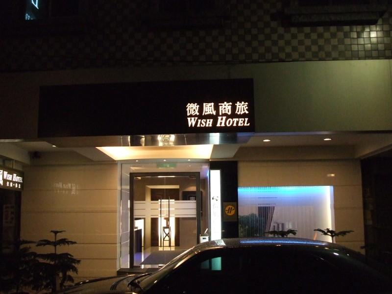 Wish Hotel