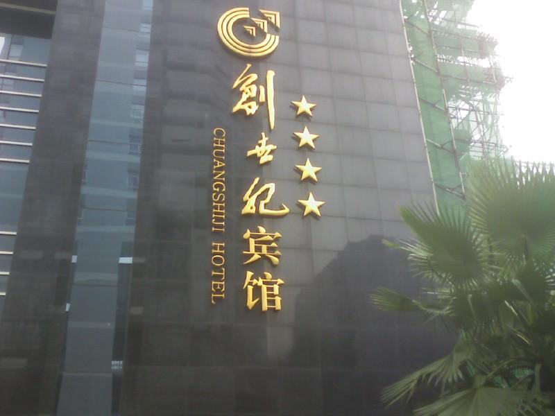 チュアンシージー ホテル - 重慶 (重庆创世纪宾馆)