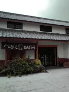 Henroishi Manju
