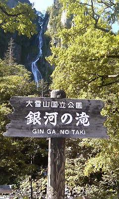 Ginga no Taki Falls