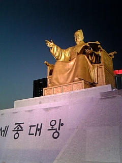 ‪Statue of Sejong the Great‬