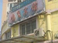 Mingfei Hotel