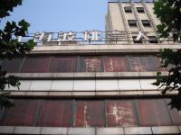 Shanghai Botaowan Hotel
