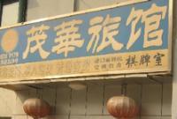 Maohua Hotel