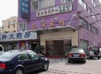 Hi Inn Shanghai Deping Road