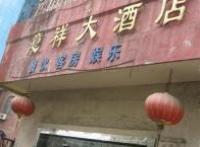 Yi Xiang Hotel