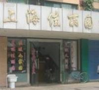 Jialiyuan Hostel