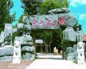 Dawu Hot Spring Village