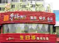 Fushun Hotel